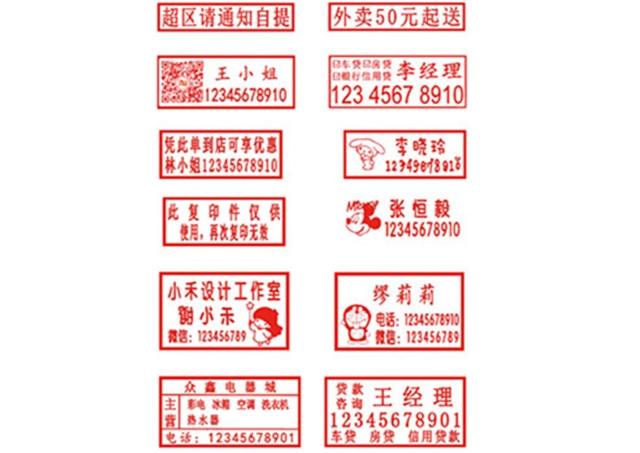 福州市台江区刻章